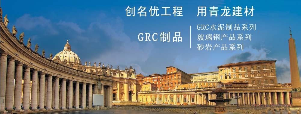 青龙GRC